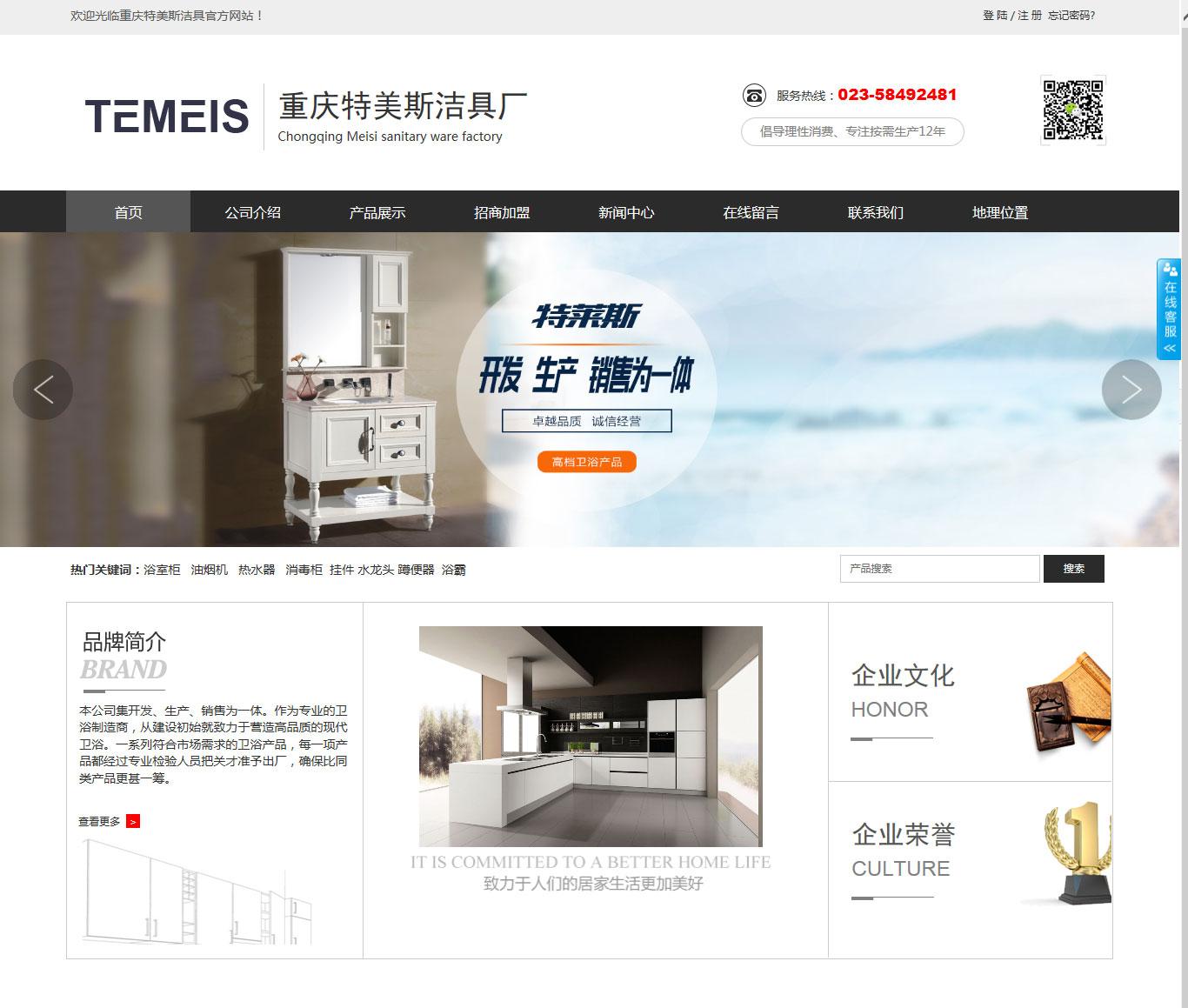 卫浴门窗公司企业网站建设模板...